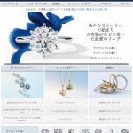 婚約指輪探しの旅 (オンラインショップ: Blue Nile)